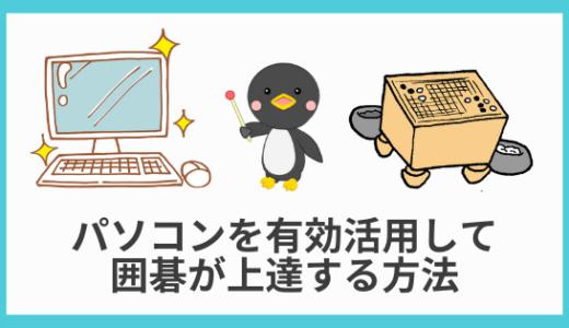 【オンライン指導碁】ネット碁を活用して囲碁を習う方法