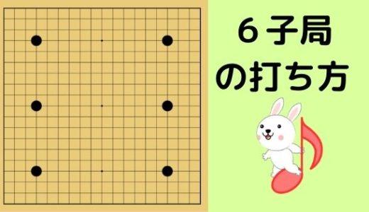 【囲碁の6子局】心構えが大事!黒番での打ち方も解説